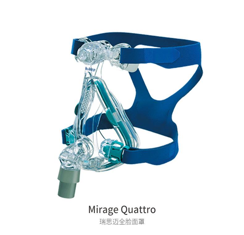 瑞思迈呼吸机Mirage Quattro全脸口鼻面罩