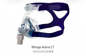 瑞思迈家用舒适呼吸机动态全能鼻罩 Mirage Activa LT 原装进口