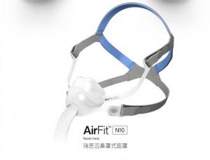 瑞思迈进口家用舒适AirFit N10鼻罩式面罩带头带 呼吸机原装配件
