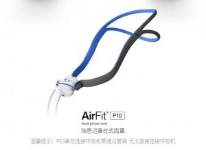 瑞思迈进口家用舒适AirFit P10鼻枕式鼻罩面罩 原装呼吸机配件