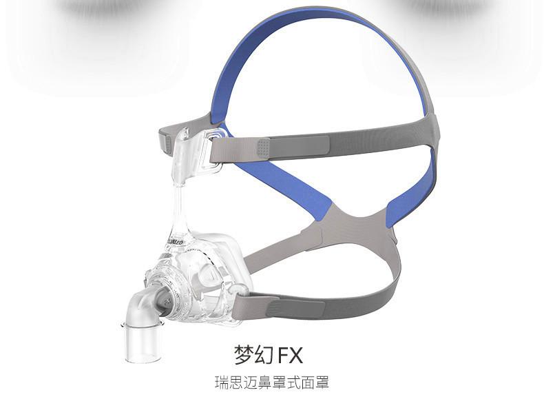 瑞思迈呼吸机梦幻FX鼻罩