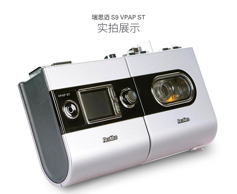 瑞思迈S9 VPAP ST双水平无创呼吸机进口医家用通气