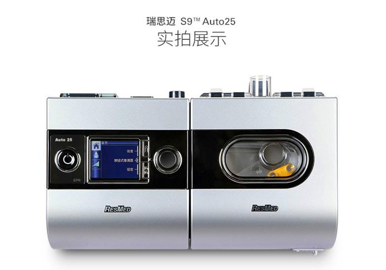 瑞思迈S9 Auto25原装进口 尊享全自动呼吸机家用睡眠止鼾器呼吸器
