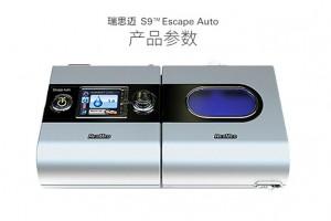 瑞思迈S9 EscapeAuto 呼吸机原装进口全自动家用医用无创睡眠止鼾器
