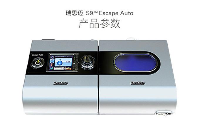 瑞思迈S9 EscapeAuto 单水平全自动呼吸机 标准款