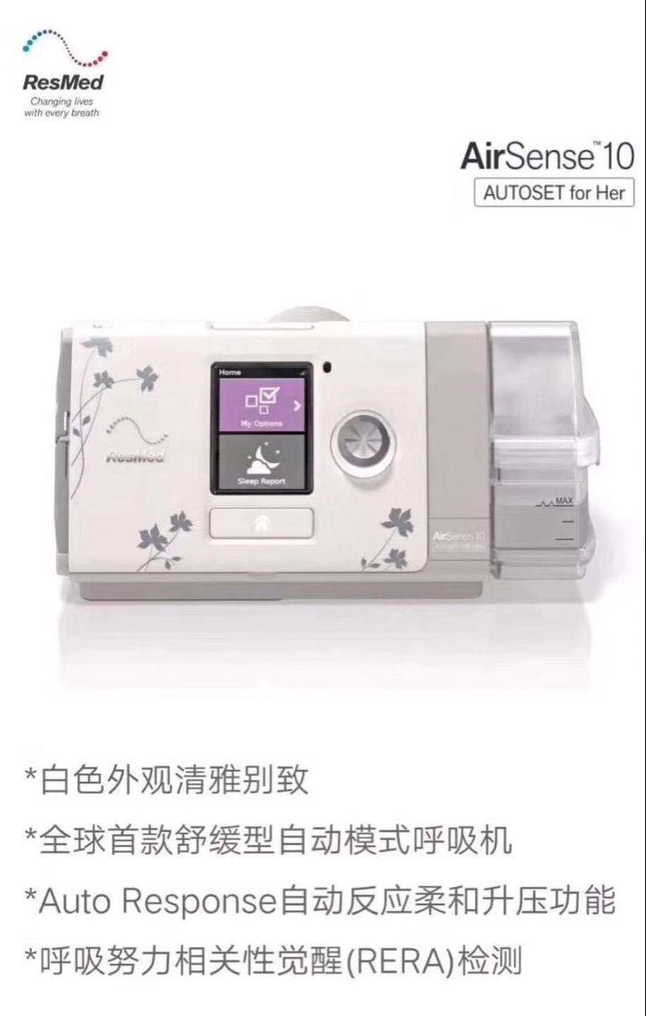 AirSense™ 10 AutoSet™ for Her Plus