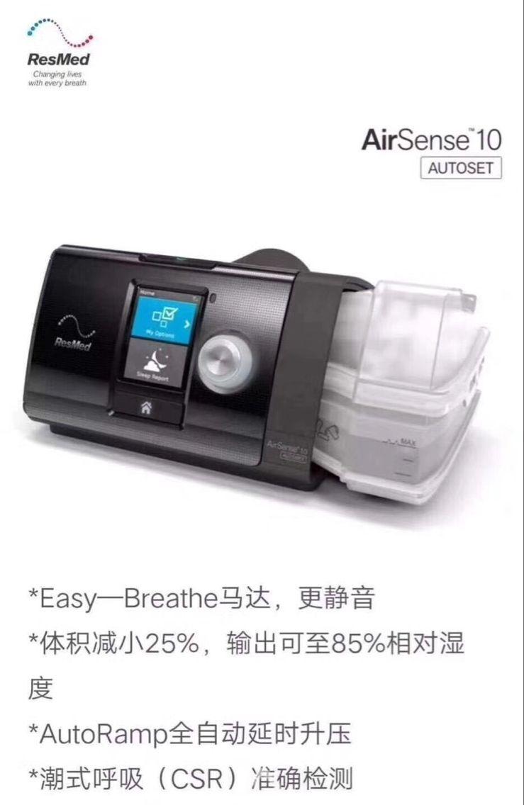 AirSense™ 10 AutoSet™ Plus