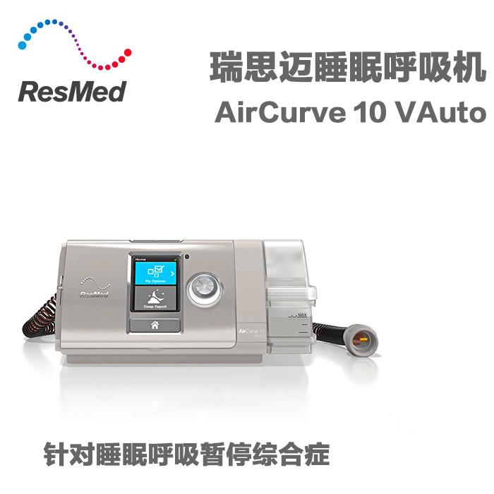 瑞思迈呼吸机AirCurve 10 VAuto 双水平全自动